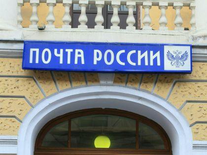 Почта России оказывает множество услуг «с доставкой на дом»