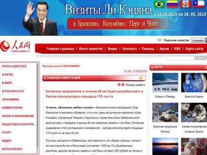 115 тысяч га Забайкальского края на 49 лет арендовал Китай