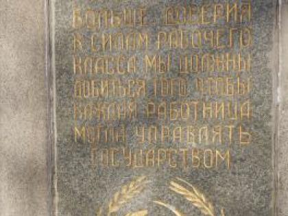 Надпись на памятнике Ленину в Ногинске
