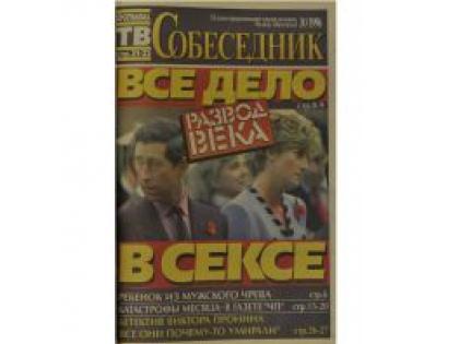 """""""Собеседник"""" 1996 г."""