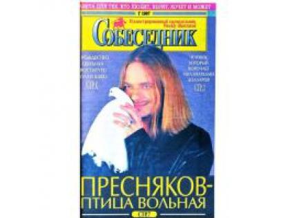 "Газета ""Собеседник"" 1997 г."