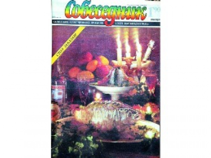 "Газета ""Собеседник"" 1990 г."
